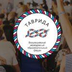 Стартовала регистрация на Всероссийский молодежный форум «Таврида»