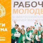 Молодежь Югры приняла участие во Всероссийском форуме рабочей молодежи