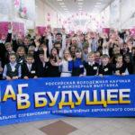 Югорские школьники успешно выступили на Всероссийском форуме «Шаг в будущее»