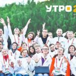 Почти 1,5 тысячи заявок поступило на форум «УТРО»