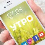 Форум «УТРО» говорит и показывает: следи за утренним настроением в соцсетях