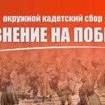 В Югре пройдет IX окружной кадетский сбор «Равнение на Победу!», посвященный Победе в Великой Отечественной войне
