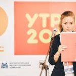 Участники форума «УТРО» поборются за гранты