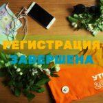 Более 3,5 тысяч человек подали заявки на «УТРО»