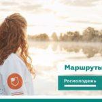 #Маршруты России: Росмолодежь объявляет набор участников  в этнотуристические экспедиции по России