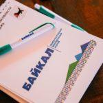 «Почему я хочу на форум Байкал?»