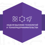 Всероссийская школьная Неделя высоких технологий и технопредпринимательства ждет участников