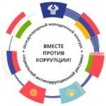 Молодежь Югры приглашается к участию в конкурсе «Вместе против коррупции!»