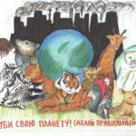 В Югре подвели итоги конкурса эколистовок