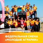 Югорчан ждут на смене молодых аграриев форума «Ростов X»