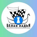 Югорские школьники приняли участие во Всероссийском этапе соревнований «Белая ладья»