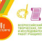 Школьники и студенты Югры могут показать свои творческие и исследовательские умения