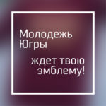 Продлен прием работ на конкурс логотипа молодежной политики округа