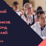 Стартовал новый этап конкурса  для школьников «Большая перемена»