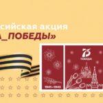 В каждом регионе России появятся «ОКНА_ПОБЕДЫ»
