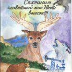 Подведены итоги конкурса экологических листовок