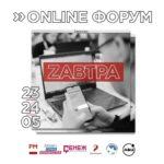 Давай двигаться в ZАВТРА вместе: югорчан приглашают на онлайн-форум