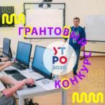 Грантовый конкурс Росмолодежи стартует на форуме «Утро-2020»