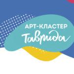 Регистрация на первые творческие антишколы «Тавриды» открыта
