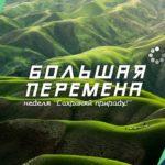 Новая тематическая неделя  Всероссийского конкурса для школьников «Большая перемена» посвящена экологии