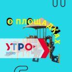 Городская среда и международное волонтерство: об этом расскажет Югра на «Утро-2020»