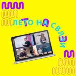 Специалисты допобразования Югры готовы к летним каникулам в онлайн-формате