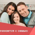 Новая тематическая неделя конкурса «Большая перемена» посвящена семейным ценностям