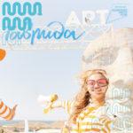 Десять югорчан могут стать участниками Фестиваля «Таврида – Арт»