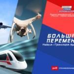 «Транспорт будущего»: новая тематическая неделя конкурса  «Большая перемена»