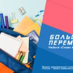 «Снова в школе» — новая тематическая неделя  конкурса «Большая перемена»