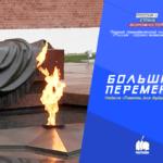 «Память для будущего» — новая тематическая неделя  конкурса «Большая перемена»