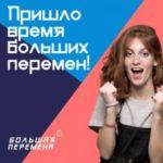 Стартовали полуфиналы конкурса для школьников «Большая перемена»
