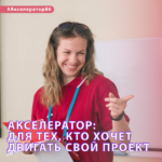 Акселератор для активной молодежи Югры выйдет в эфир 19 ноября