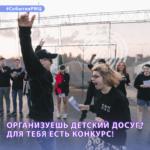 Югорские организации могут принять участие в конкурсе программ по детскому отдыху