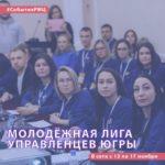 Молодежная лига управленцев Югры: финальные испытания начнутся 13 ноября в сети
