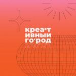 Творческая молодежь Югры создаст новые проекты на форуме «Креативный город»
