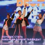 Для молодёжи Югры открыты новые возможности в культуре: дан старт программе «Амбассадоры Тавриды»