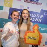 Югорских школьников и студентов приглашают к участию во Всероссийском конкурсе «Большая перемена»