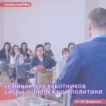 Серию семинаров для работников сферы образования и молодежной политики можно считать открытой