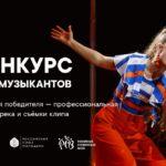 Всероссийский фестиваль «Российская студенческая весна» и Нижний800 запускают конкурс каверов
