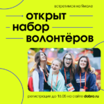 Уральских волонтёров приглашают стать частью молодёжного события на Северном полярном круге