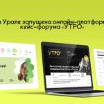 На Урале запущена онлайн-платформа кейс-форума «УТРО»: лекции по педагогическому дизайну, изучению городской среды и новым методам исследований доступны по регистрации