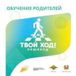 Югорским родителям напомнят о безопасном дорожном движении