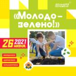 «День молодежи» на «Большой перемене»