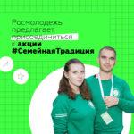 Молодежь России готовится ко Дню семьи, любви и верности