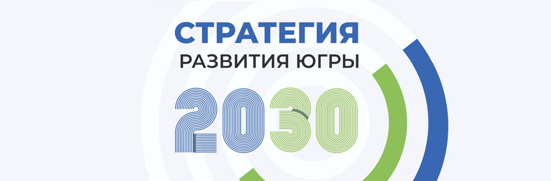 strategy2030banner