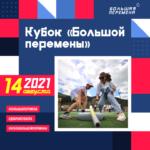 «Кубок «Большой перемены»: школьники вместе с родителями проведут  спортивные чемпионаты в городах и селах