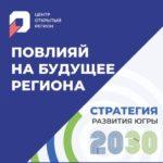 Югорчане могут предлагать идеи для обновления Стратегии социально-экономического развития региона