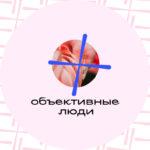 Окружной форум «Объективные люди» для медийщиков пройдет в Ханты-Мансийске