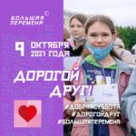 «Дорогой друг!»: конкурсанты «Большой перемены» отправят письма поддержки участникам проекта «Мечтай со мной»